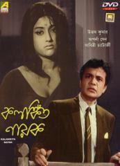 Kalankita Nayak (1970) - Bengali Movie