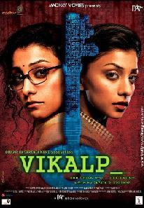 Vikalp (2011) - Hindi Movie