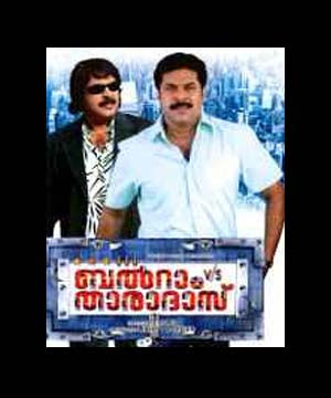 Inspector Balram (1991) - Malayalam Movie