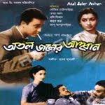 Atal Jaler Ahwan (1962) - Bengali Movie