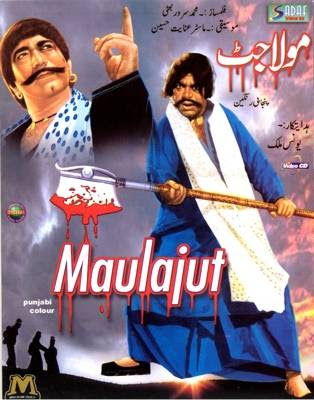 Maula Jat (1979 - movie_langauge) - Aasia, Sultan Rahi, Seema, Mustafa Qureshi, Chakori, Kifayat Hussain Bhatti