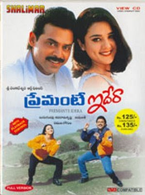 Premante Idera 1998 Telugu Movie Watch Online