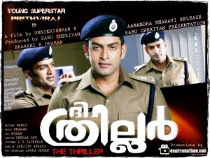 The Thriller (2010 - movie_langauge) - Prithviraj, Siddique, Lalu Alex, Vijayaraghavan, Riyas Khan, Catherin, Mallika Kapoor