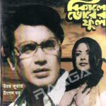 Bikele Bhorer Phul (1974)