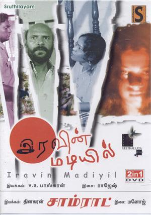 Iravin Madiyil 2009 Tamil Movie Watch Online