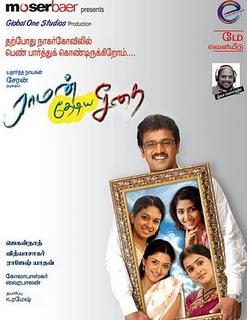 Raman Thediya Seethai 2008 Tamil Movie Watch Online