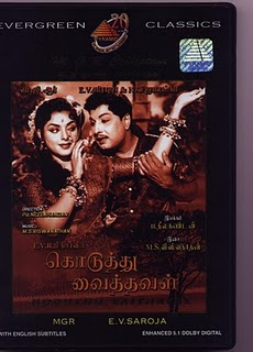 Koduthu Vaithaval 1963 Tamil Movie Watch Online