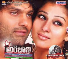 Nene Ambani 2010 Telugu Movie Watch Online