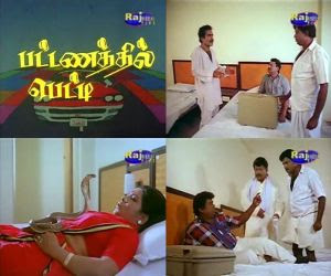Pattanathil Petti (1990) - Tamil Movie