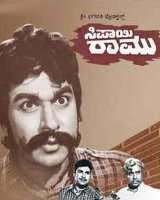 Sipayi Ramu (1972) - Kannada Movie