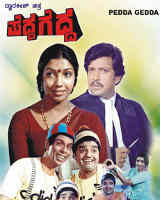 Pedda Gedda (1982) - Kannada Movie