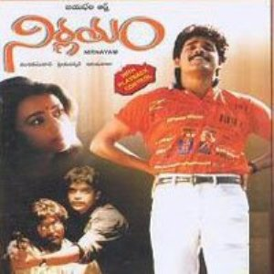 Nirnayam 1991 Telugu Movie Watch Online