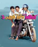 3 Char Sau Bees 2010 Malayalam Movie Watch Online
