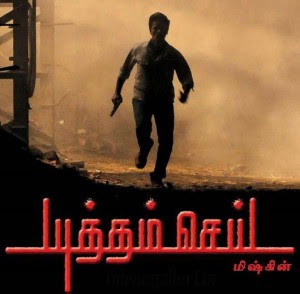 Yudham Sei (2011) - Tamil Movie