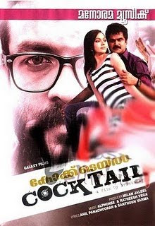 Cocktail (2010 - movie_langauge) - Jayasurya, Anoop Menon, Samvrutha Sunil, Fahad Fazil, Innocent, Mamukkoya