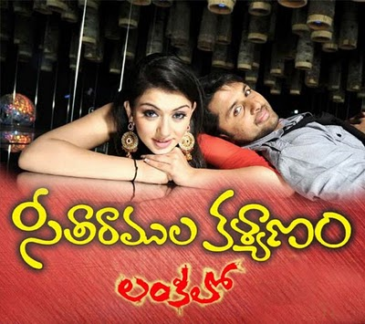 Watch Seetaramula Kalyanam Lankalo Movie Online