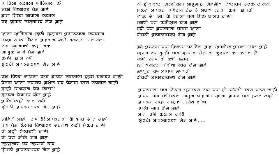 Funny Marathi Kavita Poems Online