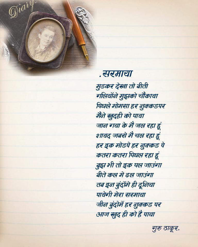 love poem prem kavita poems tattoo marathi love poem prem kavita poems ...