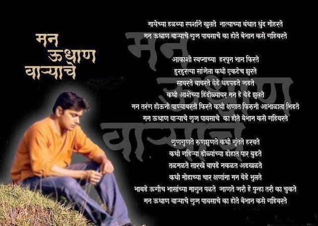 गुरु ठाकूरच्या मराठी कविता - Guru Thaakurchya Marathi ...