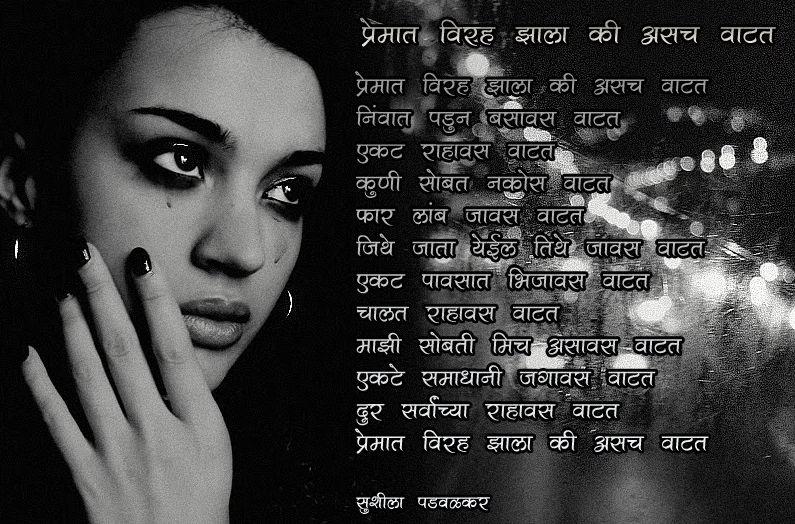 Marathi Font XXX Stories | Marathi sambhog katha