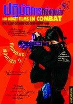 Filmvirus เล่ม 5 : ปฏิบัติการหนังทุนน้อย (มีนาคม 2550)