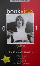 BookVirus เล่ม 1 (กันยายน 2547)