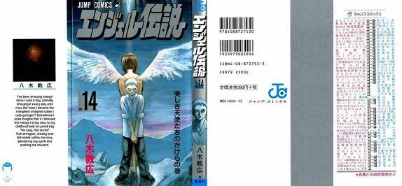 Angel Densetsu chap 71 - Trang 1