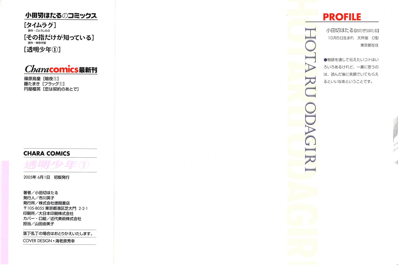 Toumei Shounen chap 1.1 - Trang 4