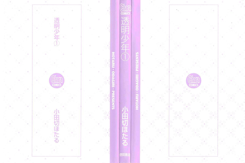 Toumei Shounen chap 1.1 - Trang 5