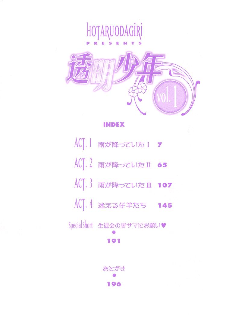Toumei Shounen chap 1.1 - Trang 7