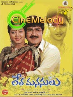 Letha Manasulu Telugu Mp3 Songs Free  Download  2004