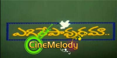 Egire Pavurama Telugu Mp3 Songs Free  Download  1997