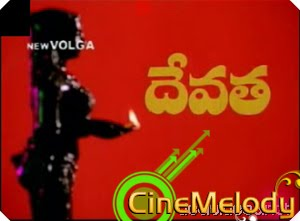Devatha Telugu Mp3 Songs Free  Download 1982