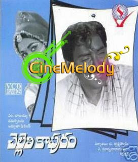 Chelleli Kapuram Telugu Mp3 Songs Free  Download 1971
