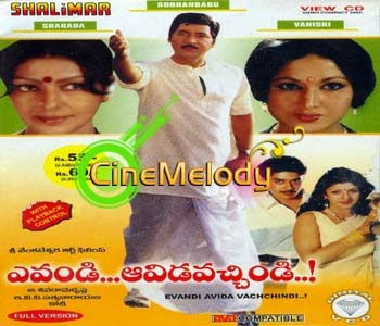 Evandi Avida Vachindi Telugu Mp3 Songs Free  Download 1978