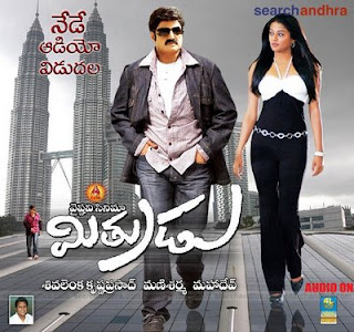 Mithrudu Free MP3 Songs Free Download