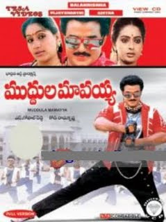 Muddula Mavayya Telugu Mp3 Songs Free  Download  1989
