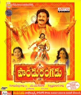 Pandurangadu Telugu Mp3 Songs Free  Download  2008