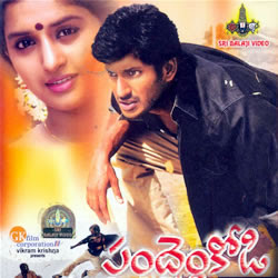 Pandem Kodi Telugu Mp3 Songs Free  Download  2006