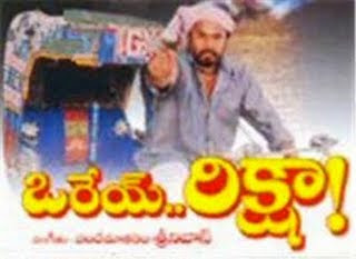 Orey Rikshaw Telugu Mp3 Songs Free  Download 1995