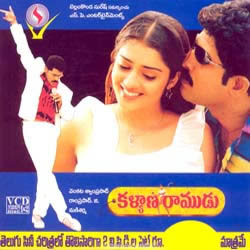Kalyanaramudu Telugu Mp3 Songs Free  Download  2003