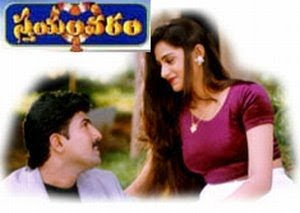 Swayamvaram Telugu Mp3 Songs Free  Download  1999