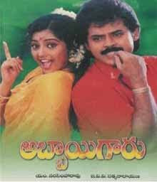 Abbaigaru Telugu Mp3 Songs Free  Download 1993