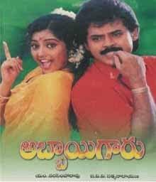 Abbaigaru Telugu Mp3 Songs Free  Download 1993