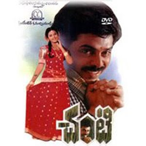 Chanti Telugu Mp3 Songs Free  Download 1992