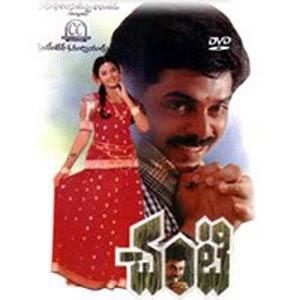 Chanti Telugu Mp3 Songs Free  Download 1992