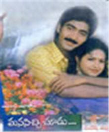 Manasichi Choodu Telugu Mp3 Songs Free  Download  1999