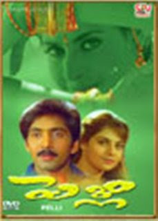 Pelli Telugu Mp3 Songs Free  Download  2007