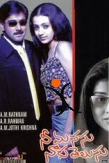 Nee Manasu Naaku Telusu Telugu Mp3 Songs Free  Download 2003