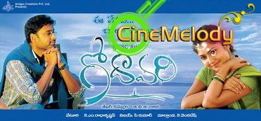 Godavari Telugu Mp3 Songs Free  Download 2006